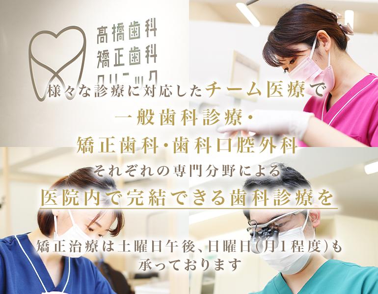 様々な診療に対応したチーム医療で一般歯科診療(審美歯科)・矯正歯科・歯科口腔外科それぞれの専門分野による医院内で完結できる歯科診療を
