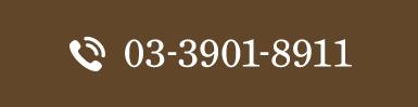 TEL.03-3901-8911